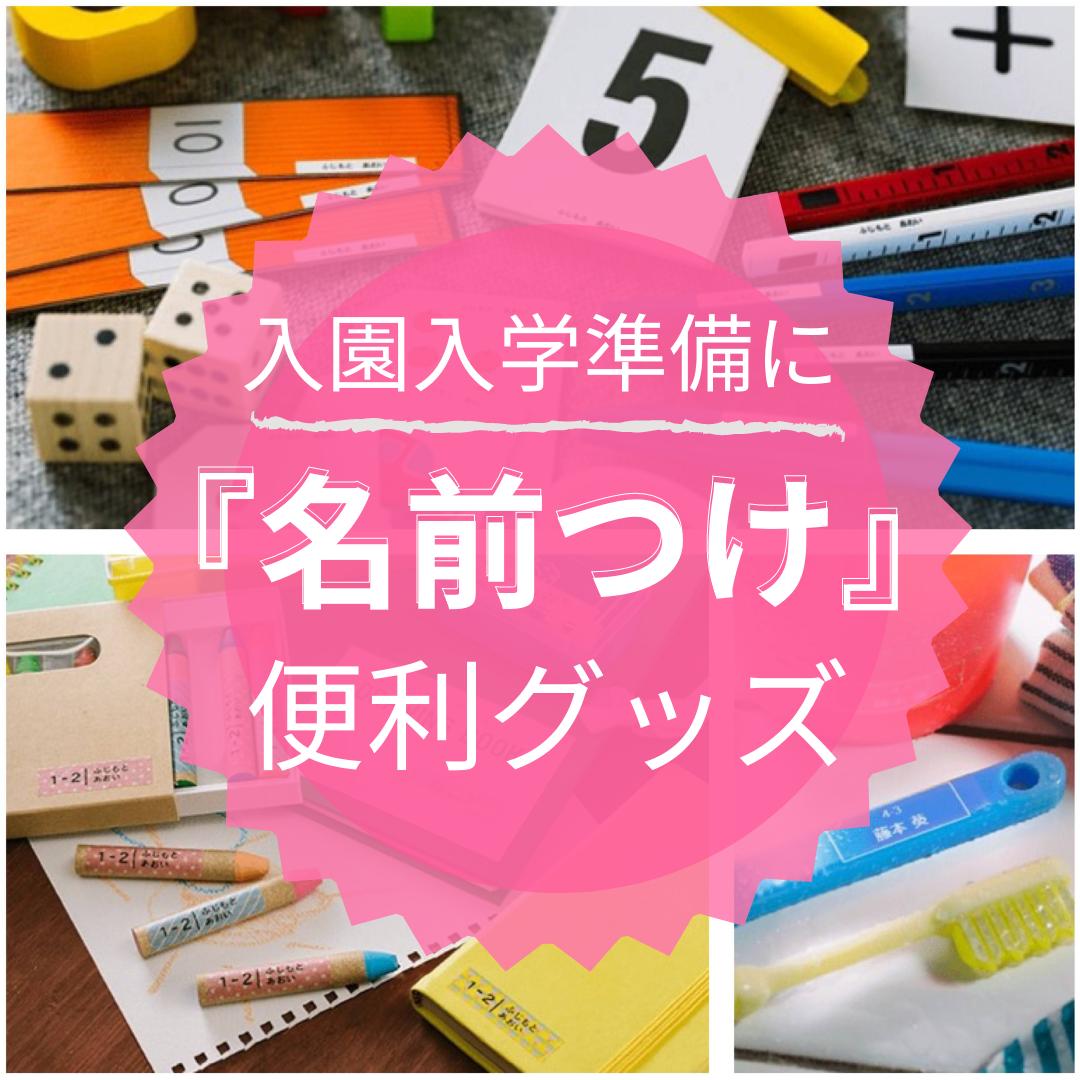入園・入学準備の「名前つけ」の便利グッズ、かわいいくお洒落にするならコレ1台で!