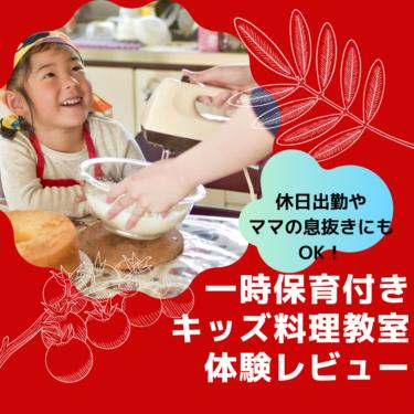 【子育て】休日出勤やママの息抜きにもOK!一時保育付きキッズ料理教室の体験レビュー