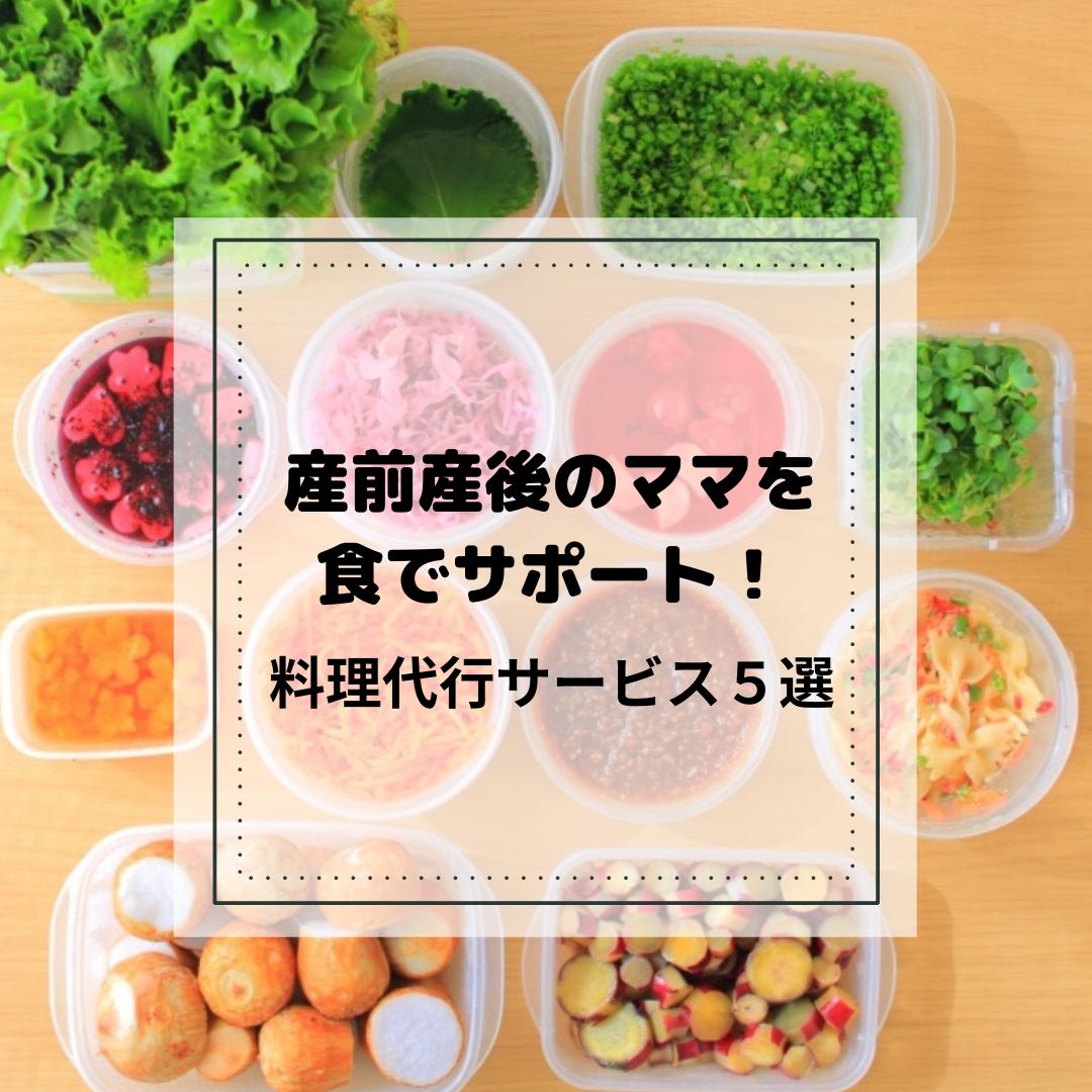 【生活】産前産後のママを食でサポート!料理代行サービス5選