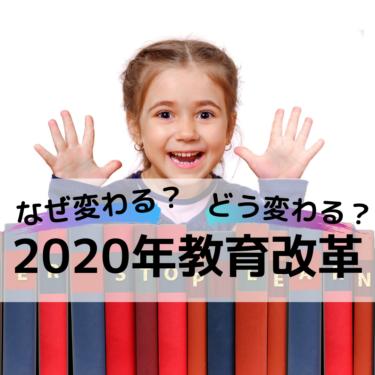 【子育て】なぜ変わるの?どう変わるの?2020年教育改革