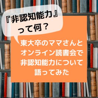 【子育て】非認知能力って何?東大卒ママさんとオンライン読書会で語ってみた
