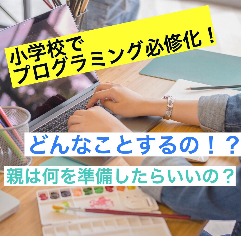 【知育】プログラミング教育ってなに?何を準備すればいいの?